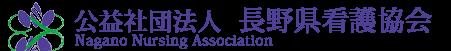 公益社団法人長野県看護協会